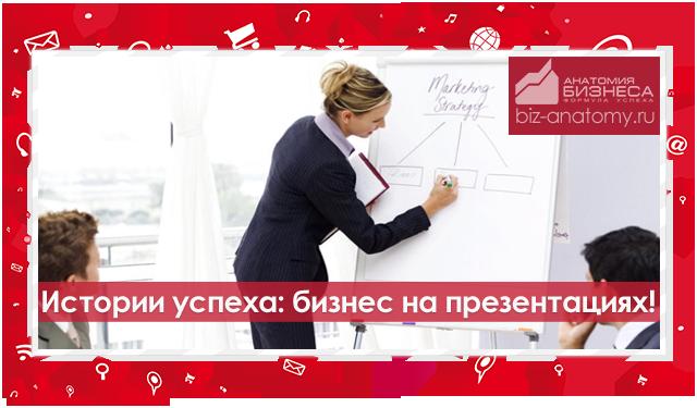 biznes_prezentatcii