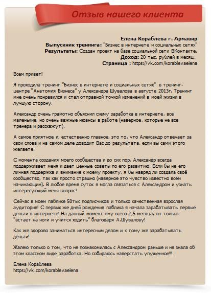 otziv_korableva