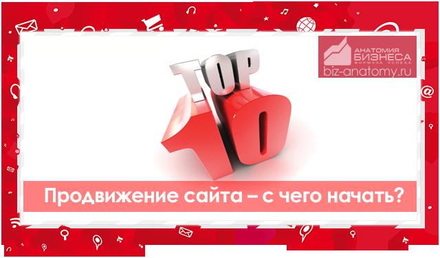prodvizhenie_site