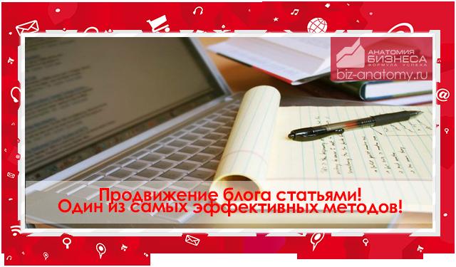 prodvizhenie_statyami