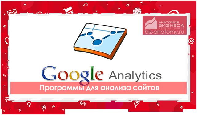 programmi_dlya_analiza_saitov