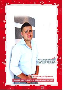 shuvalov_alexander2