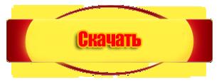 Кnopka_skachat