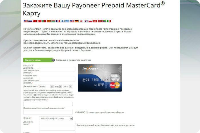 Регистрация в Payoneer