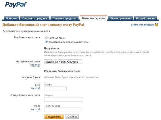 вывести деньги с PayPal в России