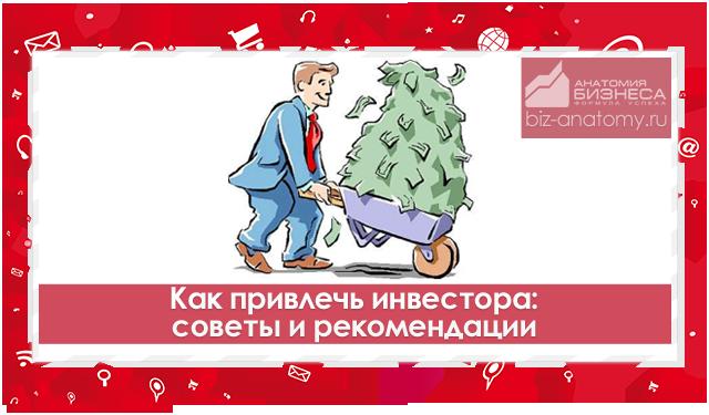 Изображение - 5 успешных советов по привлечению инвестора в свой бизнес invest2