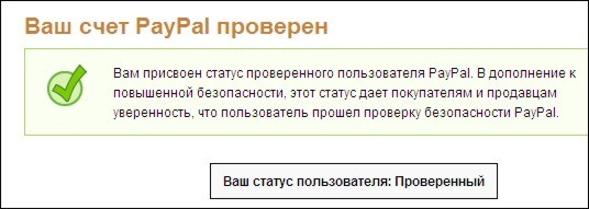 Верификация аккаунта в PayPal