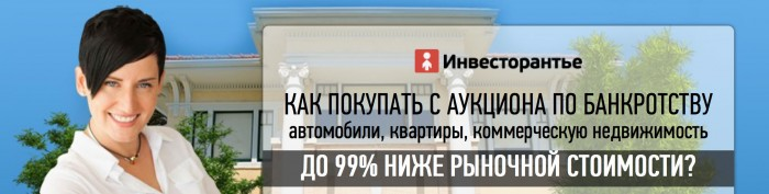 auktciony-po-bankrotstvu-12312