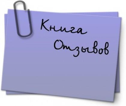knigaotzyv098