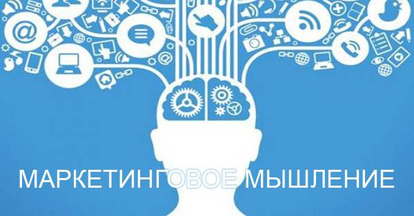 marketing_thinking_97896
