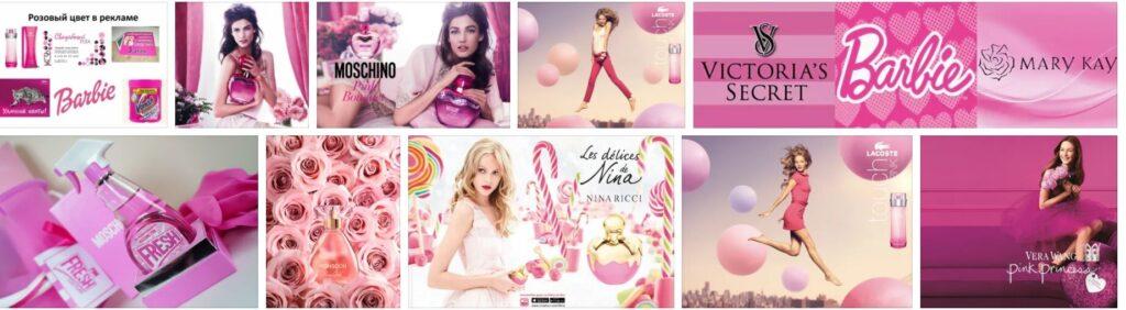Розовый цвет в рекламе
