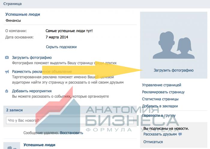kak_sozdat_gruppu_vkontakte_1213