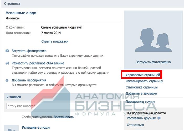 kak_sozdat_gruppu_vkontakte_1214