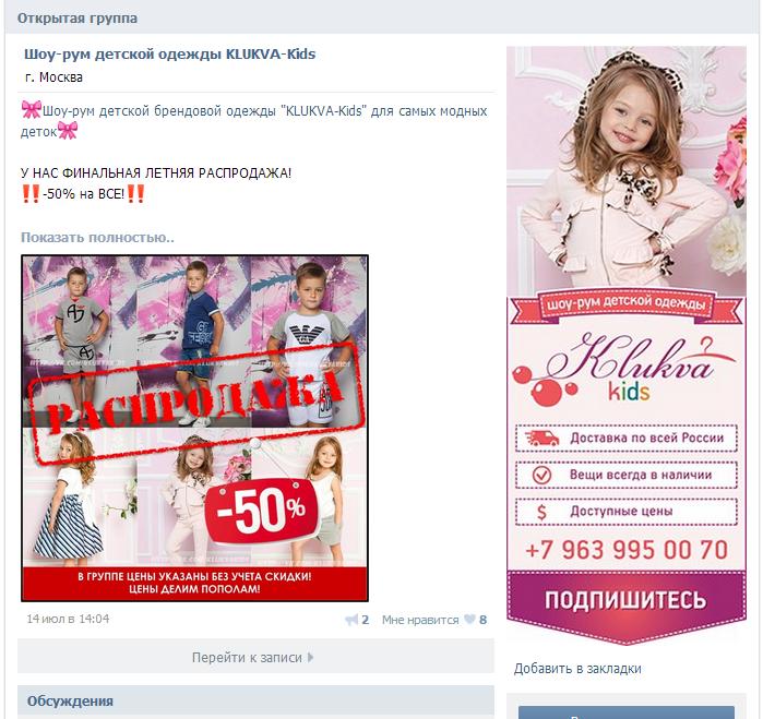reklama_vkontakte_123341423
