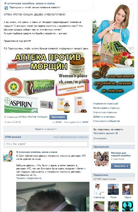 reklama_vkontakte_232123123341423