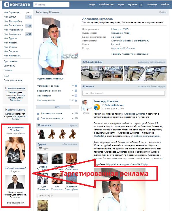 reklama_vkontakte_234423