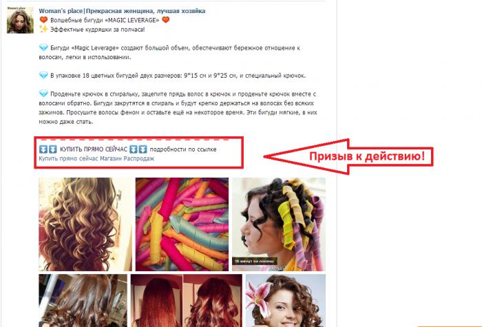 reklama_vkontakte_34qw15212343242123