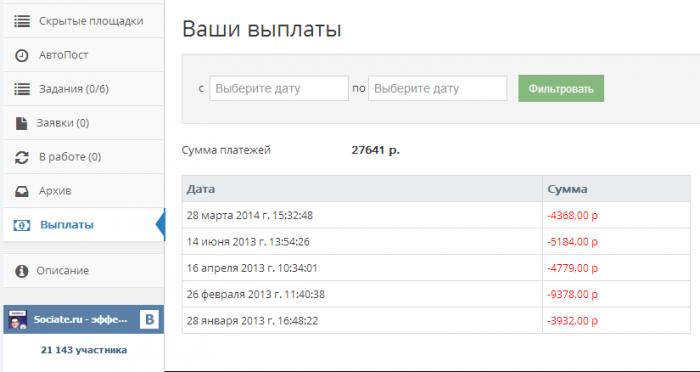 birzha_reklami_vk_32423423