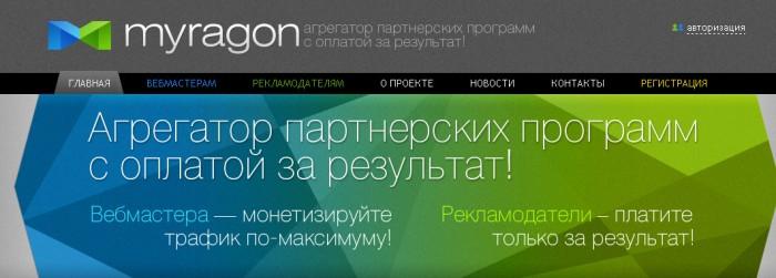 partnerki_myragon433434