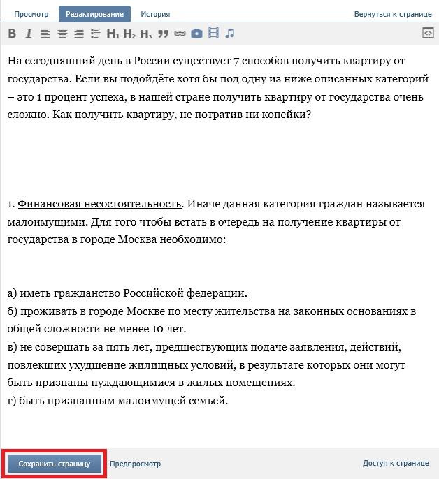 sozdanie_wiki_stranitci_23221221332234
