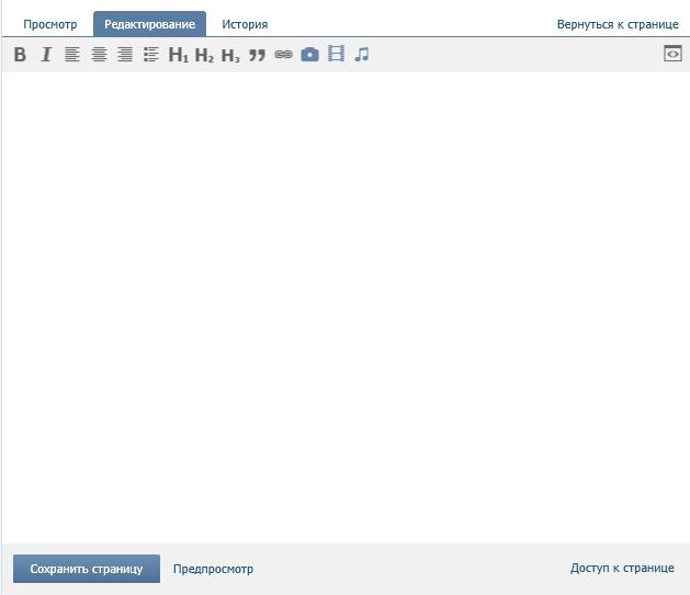 sozdanie_wiki_stranitci_232232234