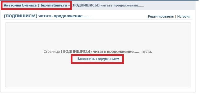 sozdanie_wiki_stranitci_232234