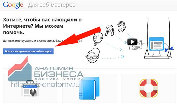 google_webmaster_1231