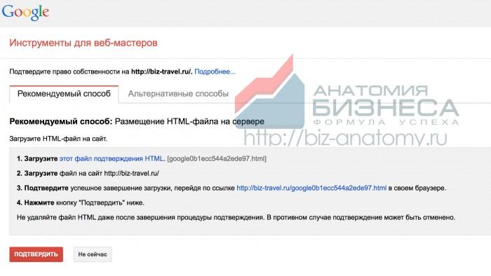 google_webmaster_1234