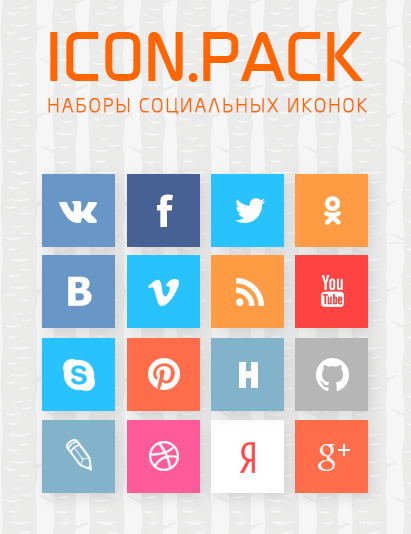 ikonki_sotcialnie