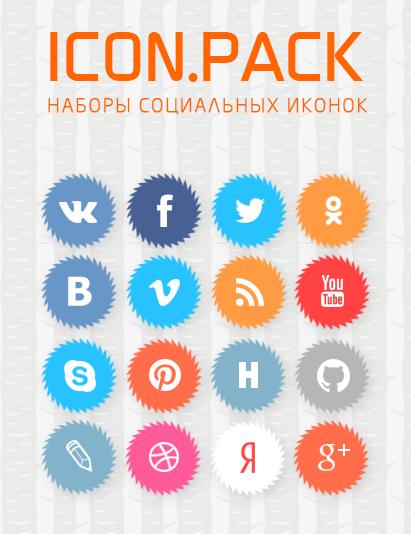 ikonki_sotcialnie_2