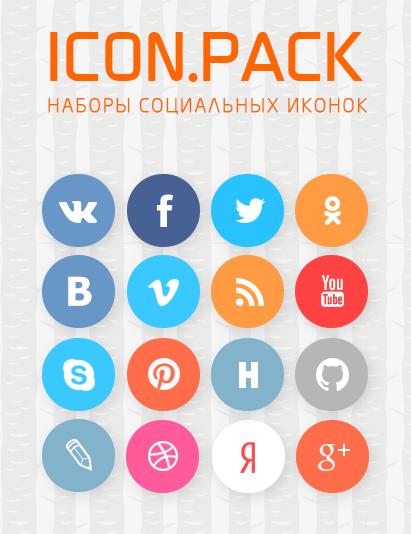 ikonki_sotcialnie_3