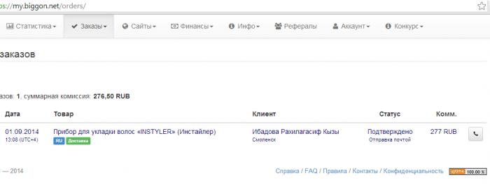 kak_sozdat_menu_v_wordPress