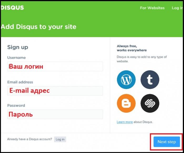 kommentarii_disqus_1