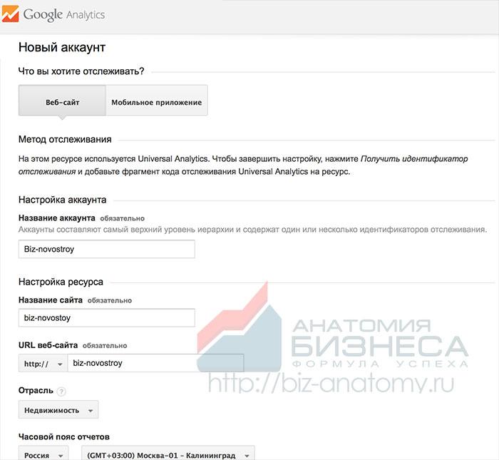 podkjchaem_google_analytics_122