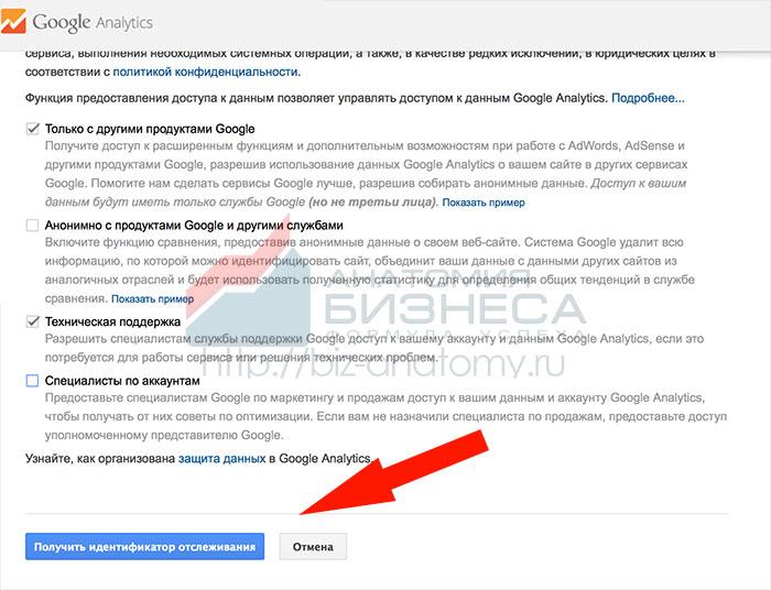 podkjchaem_google_analytics_123