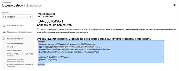 podkjchaem_google_analytics_124