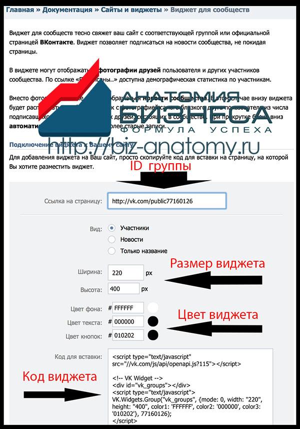 vidget_vk_1212