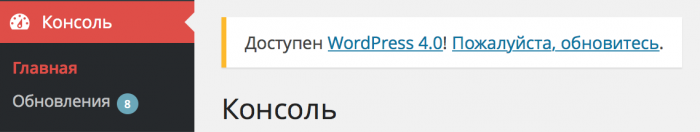 adminka_wordPress_124