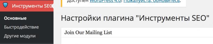 adminka_wordPress_125