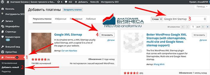 google-sitemap-xml-nastroyka-13