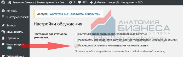 wordPress-otkljchenie-komentariev_2