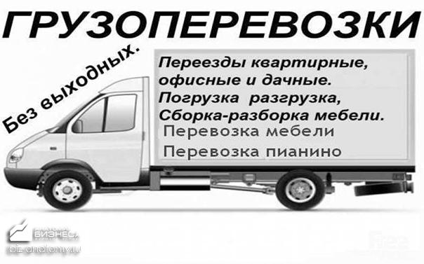 bisnes-plan-gruzoperevozki-na-gazeli-4