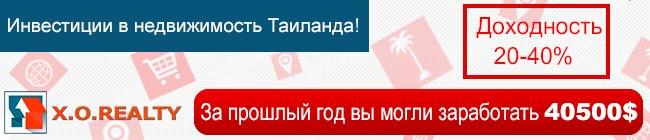 investitcii-v-zarubezhnuyu-nedvizhimost-12