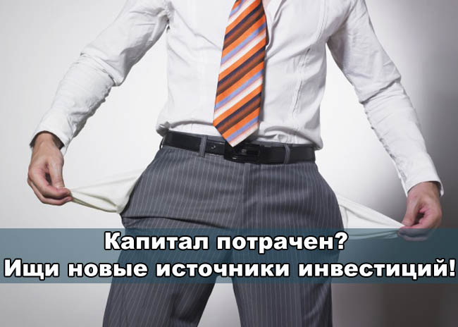 istochniki-finansirovaniya-investicij-delyatsya-na-61