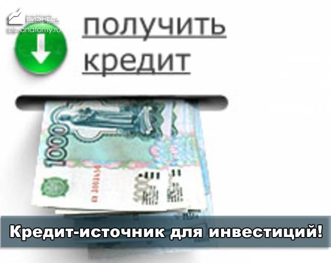 istochniki-finansirovaniya-investicij-delyatsya-na-71