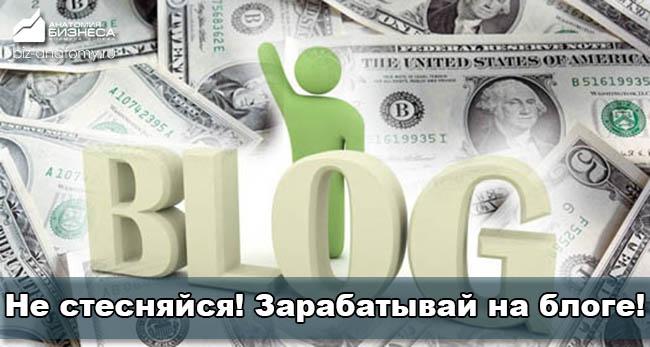 kak-stat-bloggerom-chtoby-zarabatyvat-41