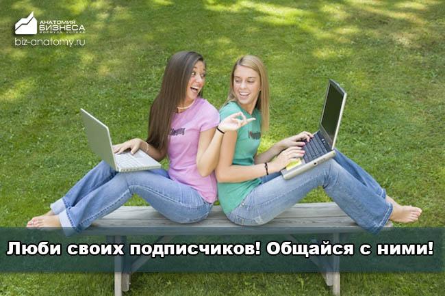 kak-stat-bloggerom-chtoby-zarabatyvat-71