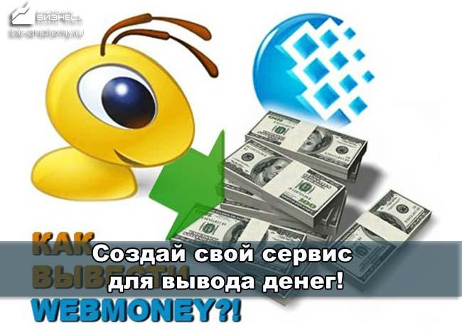kak-zarabotat-na-webmoney-51