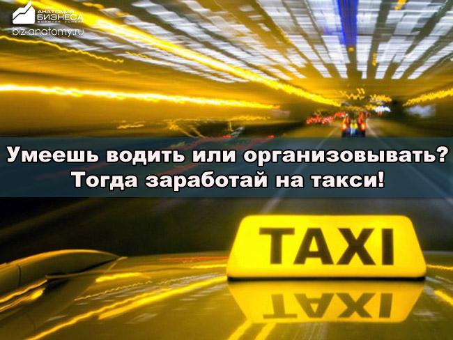 kak-zarabotat-v-taksi-sekrety-21