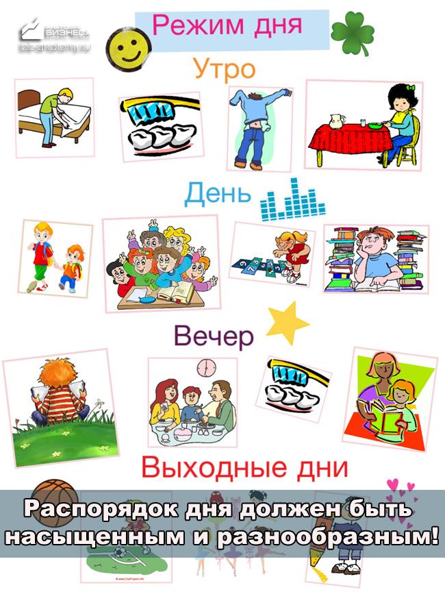 tajm-menedzhment-dlya-detej-11